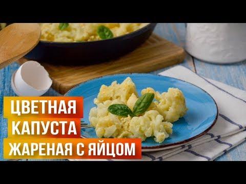 Самый БЫСТРЫЙ и ВКУСНЫЙ завтрак для всех 🍳 Цветная капуста жареная на сковороде с яйцом