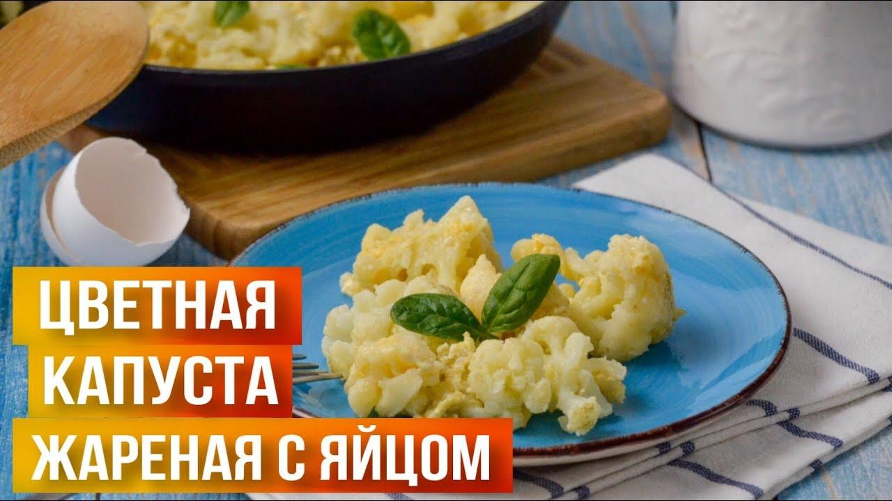 Самый БЫСТРЫЙ и ВКУСНЫЙ завтрак для всех ???? Цветная капуста жареная на сковороде с яйцом