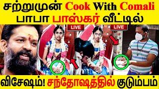 சற்றுமுன் Cook With Comali பாபா பாஸ்கர் வீட்டில் விசேஷம்! சந்தோஷத்தில் குடும்பம்!|Baba Basker|