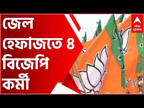 WB politics: তুফানগঞ্জে ৪ বিজেপি কর্মীকে জেল হেফাজতের নির্দেশ । Bangla News