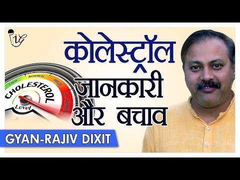 Rajiv Dixit - भारी मात्रा में कोलेस्ट्रॉल बढ़ाती है यह चीजें | High Cholesterol Foods You Must Avoid