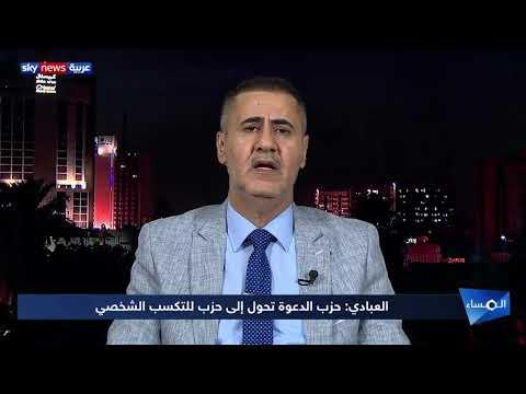 العبادي يهاجم حزب الدعوة بعد تجديد الحزب بيعته للمالكي أمينا عاما  - نشر قبل 12 ساعة