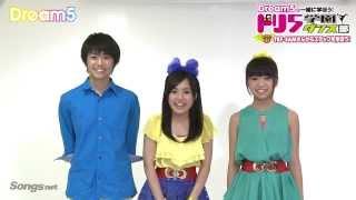 http://www.songsnet.jp Dream5 月刊ソングス 本誌連動企画.