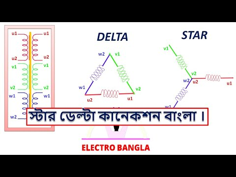 Star or delta connection in bangla. ( বাংলা )