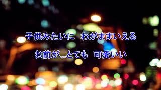 昭和の有名なデュエット曲 「もしかしてPART2」です 歌詞つけてみました.