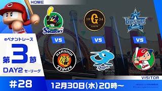 12/30(水)20時~「eペナントレース 第3節」DAY2 セ・リーグ
