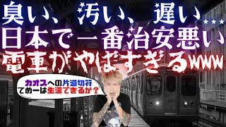 日本で一番治安悪い電車がやばすぎるwwwえぐい体験の数々...そのカオスすぎる全貌とは!?