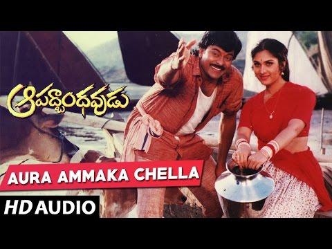 Aapathbandhavudu Songs - Aura Ammakuchella  -  Chiranjeevi, Meenakshi Seshadri | Telugu Old Songs