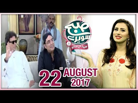 Siyasi Kirdaron Se Hui Subah - Subah Saverey Samaa Kay Saath - SAMAA TV - Madiha Naqvi - 22 Aug 2017