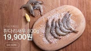 [주문바다요] 199시리즈 홍보영상