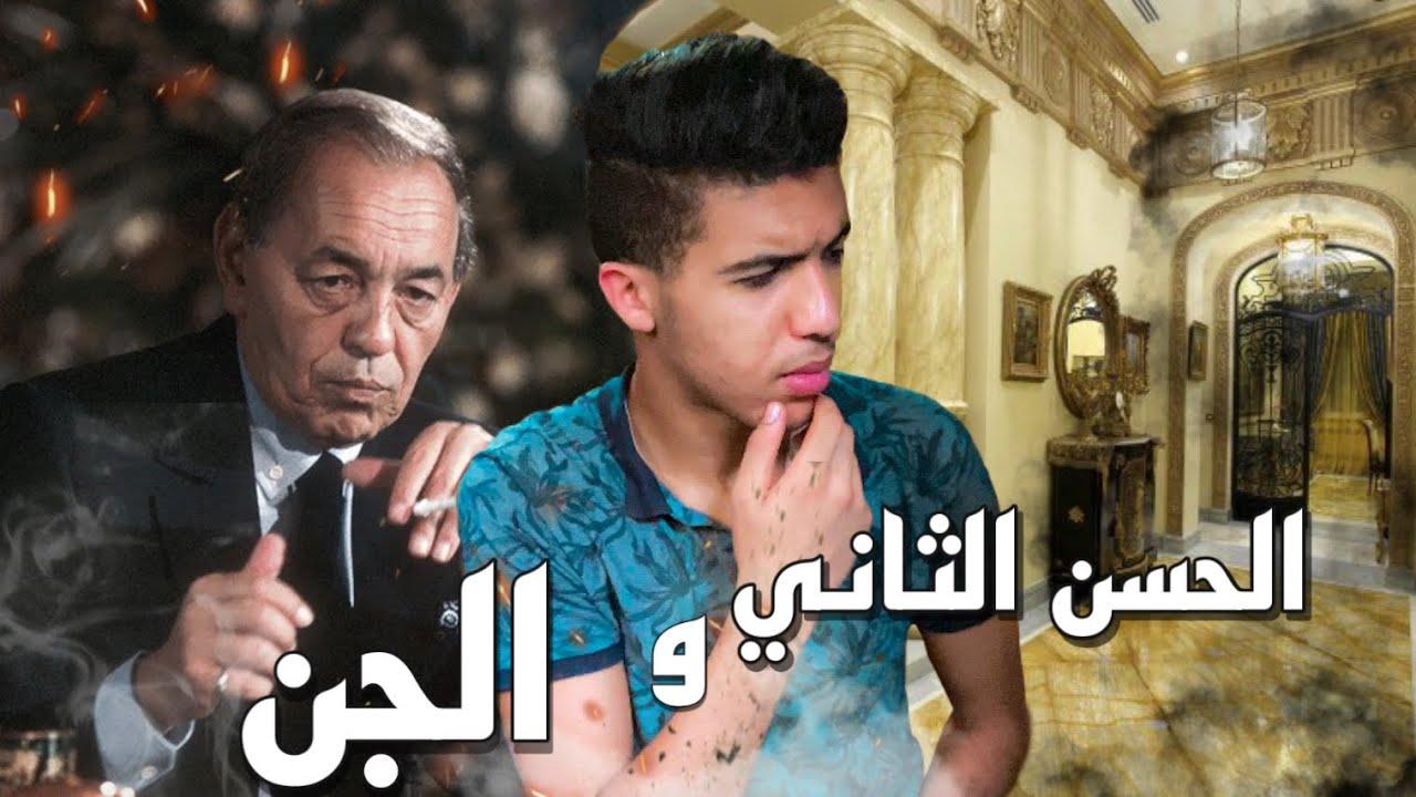 Download قصة الملك الحسن الثاني مع الجن في قصر أكادير!!