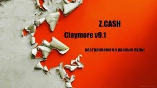mining: zcash claymore v9.1 настройка майнера