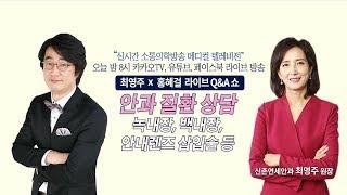 [메디텔] 안과 질환 상담 - 신촌연세안과 최영주 원장