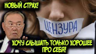 Новый закон Назарбаев. Хочет ВСЕМ НЕУГОДНЫМ закрыть рот!