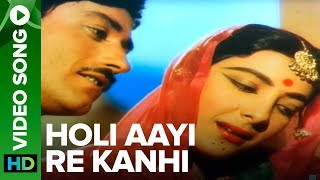 Holi Aayi Re Kanhai (Video Song) | Mother India | Nargis & Sunil Dutt