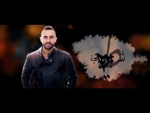 Ziad Khoury - Mdili Aa Bayad [Official Lyric Video] (2017) / زياد خوري - امضيلي ع بياض