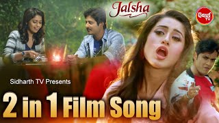 JALSHA ଜଲ୍‌ସା | 2 in 1 Film Song | Tate Tike Chahin+ Khojuthila | Humane Sagar,Dipti | Sidharth TV