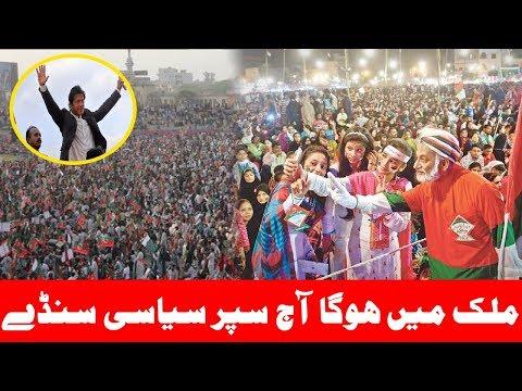 Super Siyasi Sunday Today | 5 November 2017 |