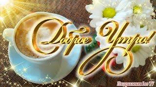 Самого Доброго Утра желаю тебе! Яркого настроения, удачи весь день и везения!