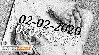 Нумерология 2020: что значит зеркальная дата? Факти тижня, 02.02