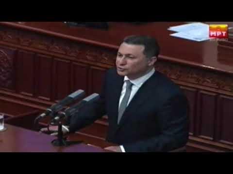 Никола Груевски 11 04 2018