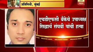 Mumbai : Professional rivalry behind HDFC Vice President Siddharth Sanghvi's assassination ?