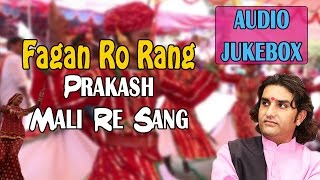 Marwadi Chang Fagan Songs | Fagan Ro Rang | Prakash Mali | Audio JUKEBOX | New Rajasthani Holi Songs
