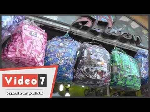 d933f5fa592ac تعرف على أنواع وأسعار شنطة المدرسة للمراحل المختلفة - YouTube