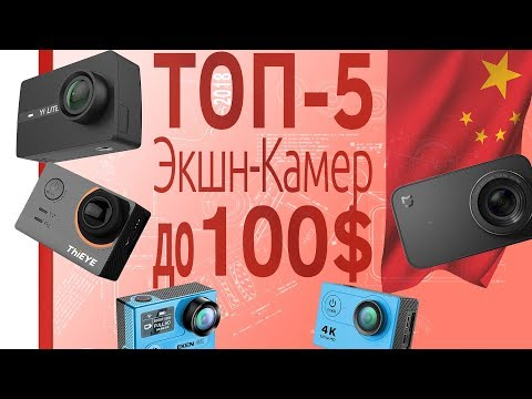 видео: ШОП-ТОП:5 бюджетных Экшн-камер до 100$ . 2018 год 1-я половина