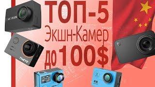ШОП-ТОП:5 бюджетных Экшн-камер до 100$ . 2018 год 1-я половина