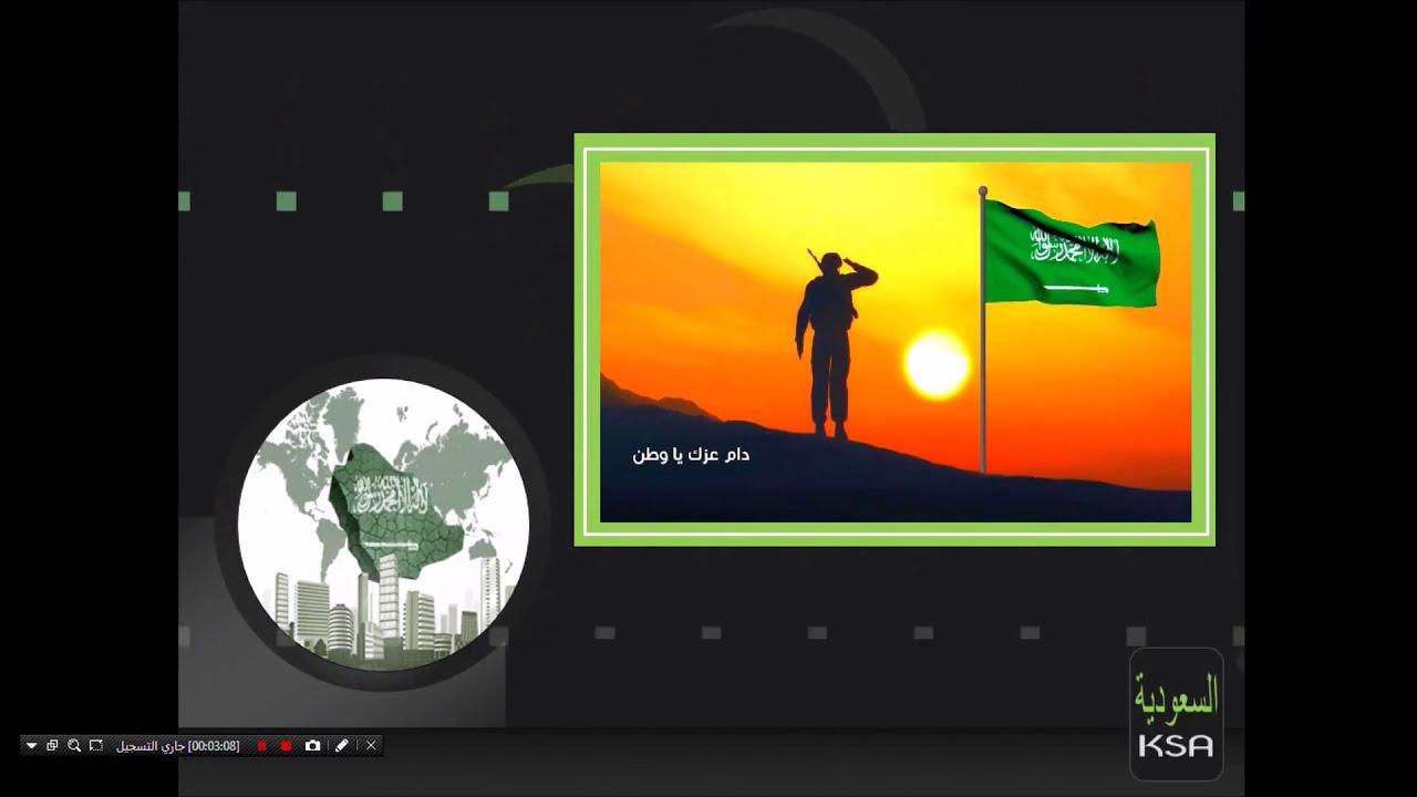 عرض تقديمي اليوم الوطني للسعودية Youtube