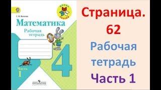 Математика рабочая тетрадь 4 класс Часть 1 Страница.62 М.И Моро