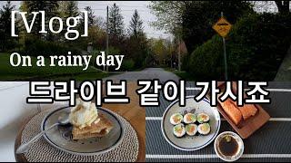 [Vlog] 비오는날,드라이브 #우리동네 #연어 #애플…