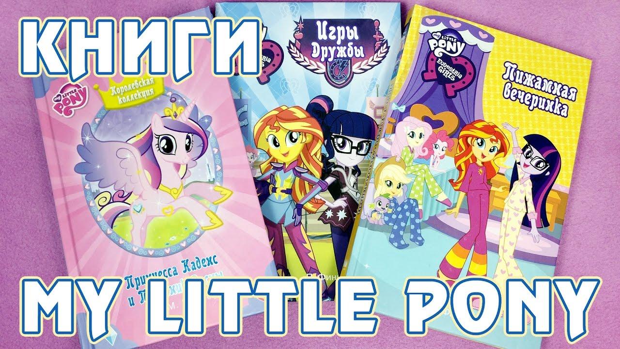 Купить my little pony в минске в нашем интернет-магазине мир детства. Огромный. My little pony, b8824 hasbroуникальный игровой набор из серии май литл. Мини-кукла пижамная вечеринка рейнбоу деш equestria girls,