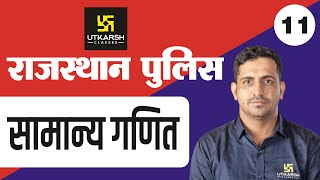 General Maths || Rajasthan Police Constable Online Classes-11 || By Kishore Rajpurohit Sir
