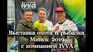 Выставка охота и рыбалка Минск 2019 с компанией IVVA