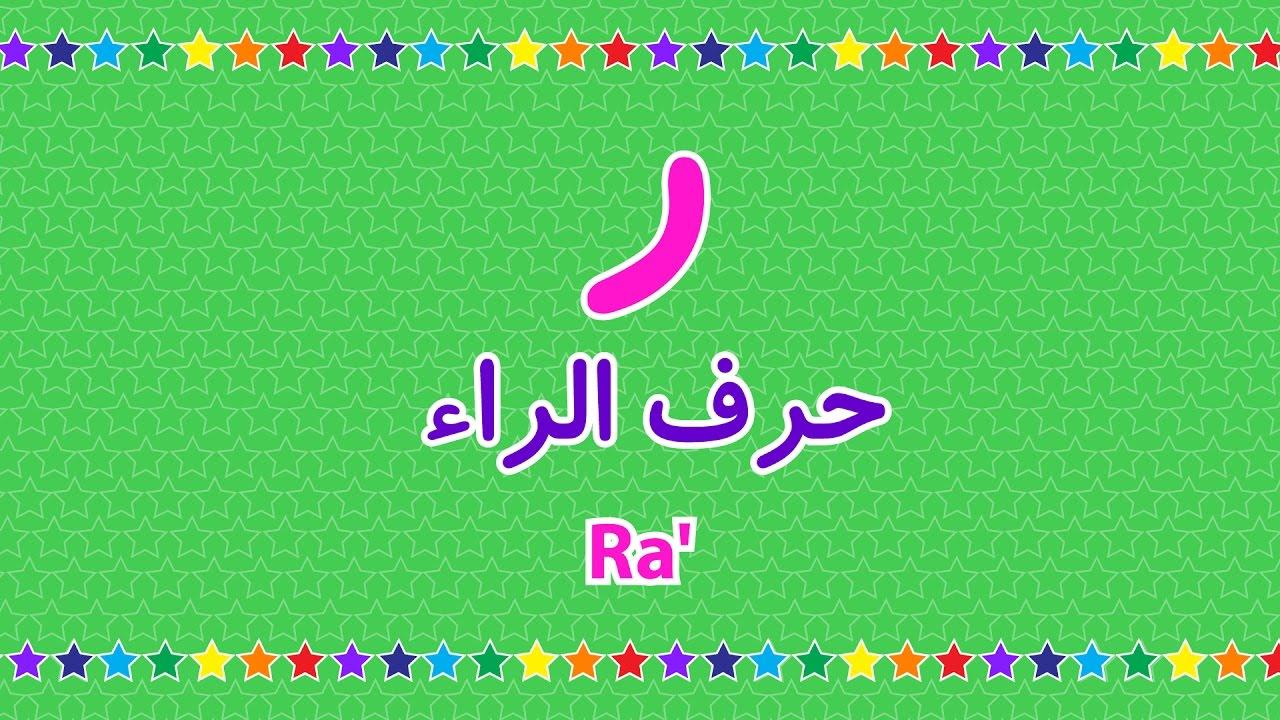 fi rawdatina letter ra'a arabic song   حرف الراء أغنية - ر في روضتنا