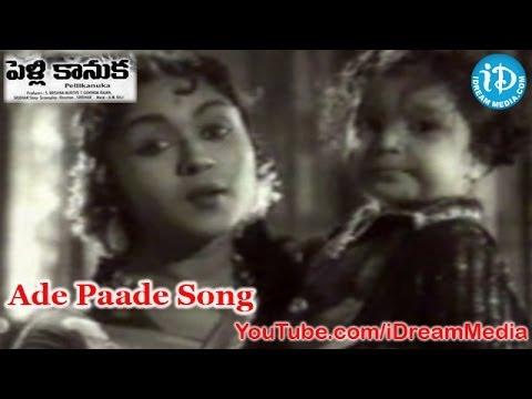 Ade Paade Song - Pelli Kanuka Movie Songs - ANR - Krishna Kumari - B Saroja Devi