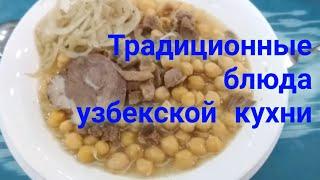 Традиционные блюда узбекской национальной Кухни