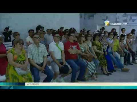 Astana Expo №11 (27.06.2017) - Kazakh TV