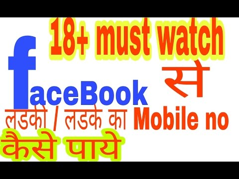 How to find any girl/boy mobile number in FACEBOOK