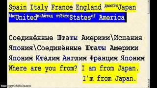 Урок 13  Названия стран на английском языке  Countries in English