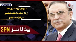 Asif Zardari Ki Na Ehli Kay Liye Darkhuwast Jama   3 PM Headlines   Jan 20, 2019   GTV News