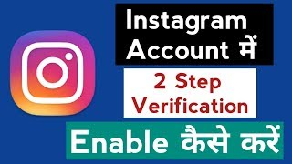 How To Enable 2 Step Verification In Instagram Account | Secure Instagram Account (Hindi)