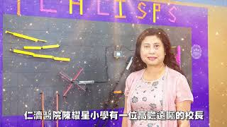 仁濟醫院陳耀星小學 Yan Chai Hospital Chan Iu Seng Primary School