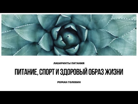 Питание, Спорт и Здоровый образ жизни - Роман Головин