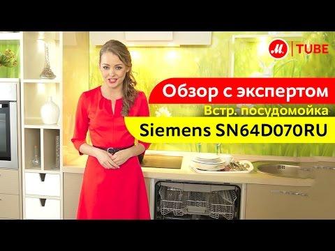 Посудомоечные машины. Объявления на