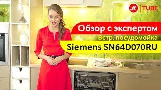Видеообзор встраиваемой посудомоечной машины Siemens SN64D070RU с экспертом М.Видео(Встраиваемая посудомоечная машина Siemens SN64D070RU серии speedMatic - отличный выбор для большой семьи! Подробнее..., 2015-03-06T20:17:25.000Z)