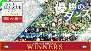 バックスタンドあいさつ→チョウキジェ湘南コール→ベルマーレコール→勝利...
