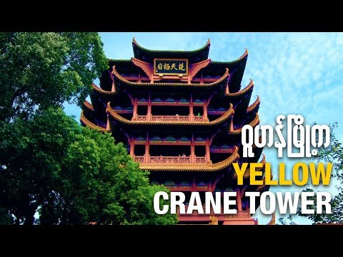 LET's TAKE A LOOK AT YELLOW CRANE TOWER FROM WUHAN